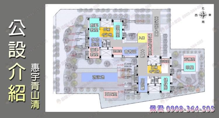 單元3惠宇青山清社區 介紹 公設介紹 佩君 0908-364-505