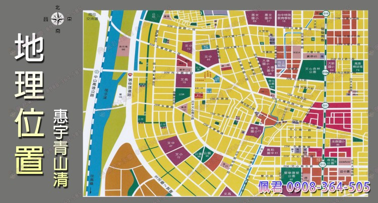 單元3惠宇青山清社區 介紹 地理位置 佩君 0908-364-505