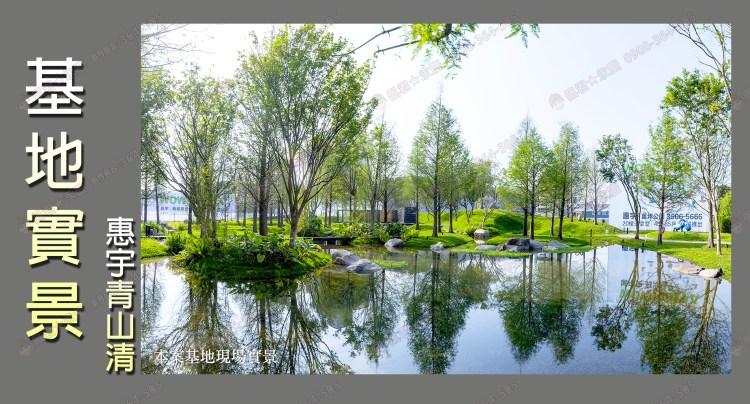 單元3惠宇青山清社區 介紹 基地實景 佩君 0908-364-505