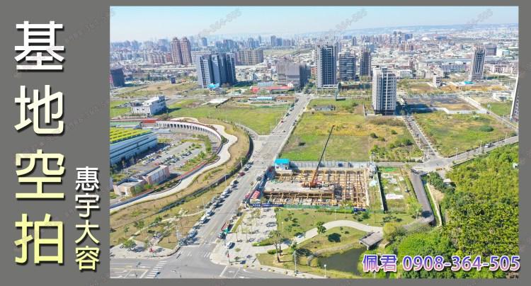 機捷惠宇大容社區 介紹 基地空拍 佩君 098-364-505