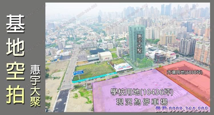 單元2惠宇大聚社區 介紹 基地空拍 外觀照 視野照 佩君 0908-364-505