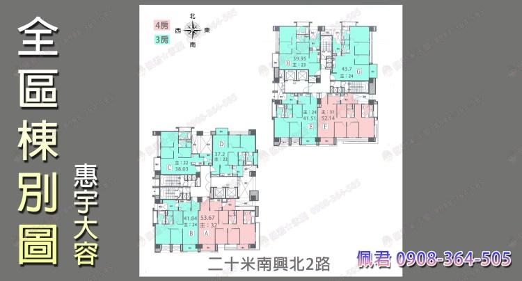 機捷惠宇大容社區 介紹 全區棟別圖 格局圖 平面圖 佩君 098-364-505