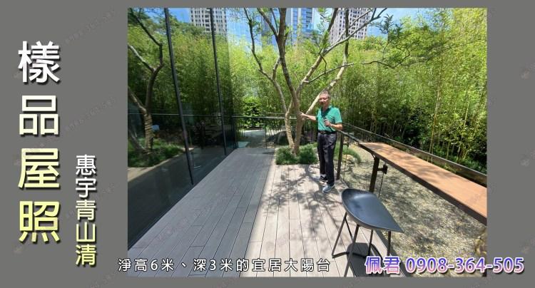 單元3惠宇青山清社區 介紹 公設介紹 宜居陽台 佩君 0908-364-505