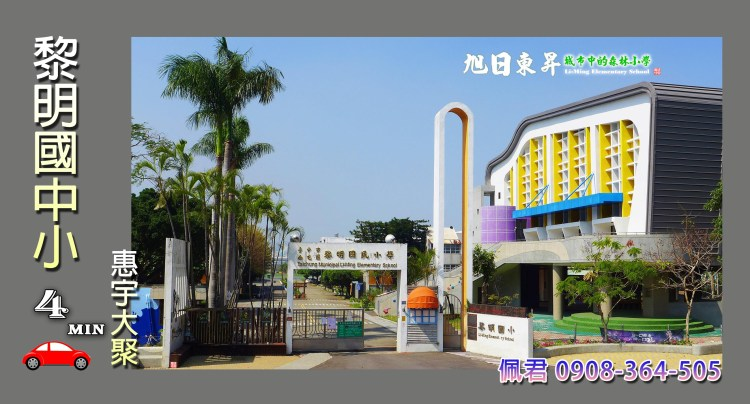 單元2惠宇大聚社區 介紹 生活機能:學區 佩君 0908-364-505