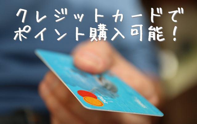 ワクワクメールのポイント購入でのクレジットカード利用について