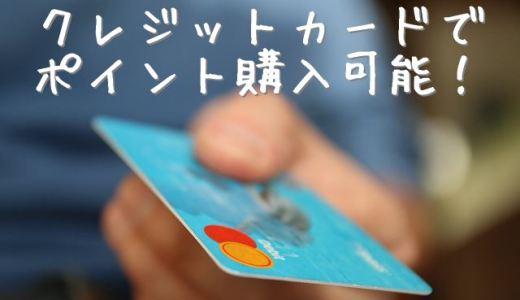 ワクワクメールはクレジットカード払いもOK?