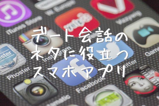 デート会話ネタに便利なスマホアプリ