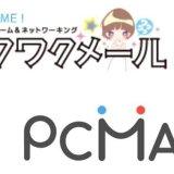 PCMAXとワクワクメール比較について