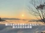 株式会社吉永林業