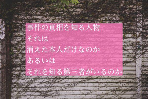 【未解決事件】『室蘭女子高生失踪事件』の真相に迫る -後編-【考察シリーズ】