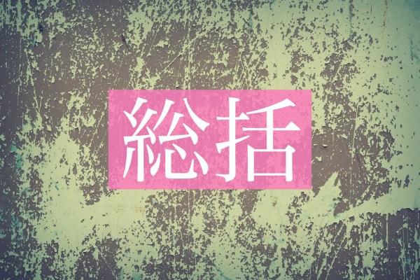 【未解決事件】『八王子スーパー強盗殺人事件』の真相 -10- 【考察シリーズ】