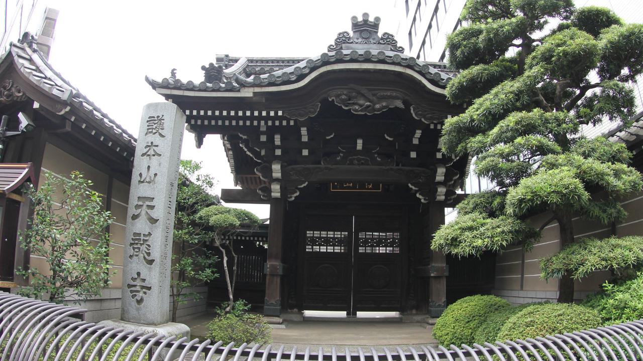 護本山天龍寺 山門(東京新宿・天龍寺 )
