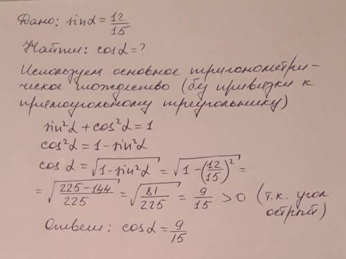 Определи косинус острого угла, если дан синус того же угла ...