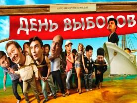 День выборов [2007, Олег Фомин, Россия]