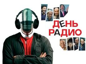 День радио [2008, Дмитрий Дьяченко, Россия]