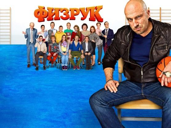 Физрук [2014, Сергей Сенцов, Россия   Сезон 1]