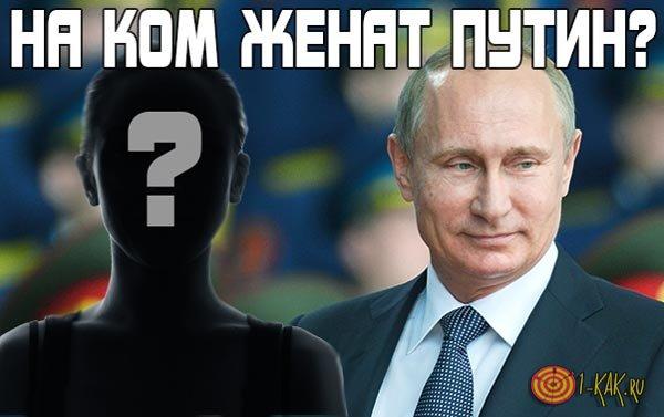 Кто Жена Путина Сейчас Фото 2016