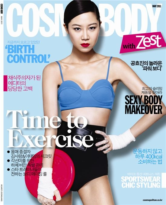 Gong Hyo Jin Gets Fit For Cosmopolitan Soompi