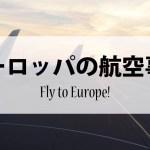 【旅行の準備】日本からの直行便は?航空券を選ぶポイントは?ヨーロッパ各国へのフライトの基礎を知ろう!|20.20