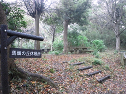 馬頭の丘休憩所