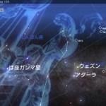 登山用アンドロイドアプリ「STAR CHART」について(星座表表示アプリ)