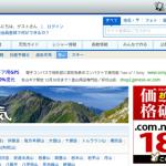 """<span class=""""title"""">登山用天気予報「tenki.jp」について</span>"""
