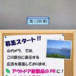 "<span class=""title"">登山用アンドロイドアプリ「山カメラ」について(山座同定アプリ)*新版</span>"