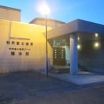 「利尻富士温泉」体験記
