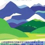スマートフォン登山用GPS化計画(山と高原地図アプリの無料版み~っけ!)