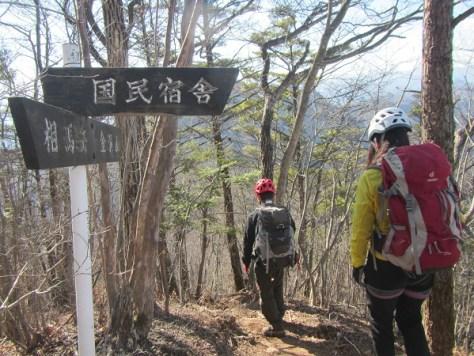 相馬岳コース分岐