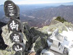 御座山山頂