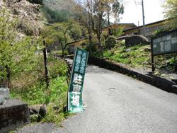奈良田の里温泉「女帝の湯」