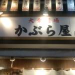 【1000ベロ居酒屋】かぶら屋 秋津店