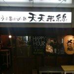 【1000ベロ居酒屋】天天米線 (テンテンミーシェン) 渋谷