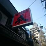 【1000ベロ居酒屋】戎(えびす) 西荻窪
