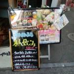 【1000ベロ居酒屋】さかなや道場(失敗) 所沢