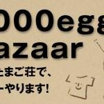 1000eggs Bazaar たまごバザール