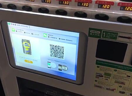 日本のQR決済めんどい。自販機でLINE Payを使ってみたという動画が話題に。