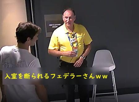 テニス全豪オープンでロッカールームへの入室を拒否されたロジャー・フェデラーの映像が人気に。