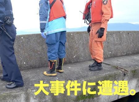琵琶湖でバス釣りの最中に大事件に遭遇しました。管理人の動画ニッキ。