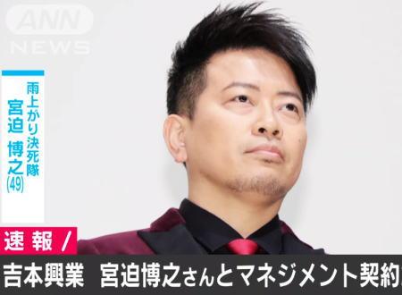 雨上がり決死隊の宮迫博之さんが闇営業問題で吉本興業からマネジメント契約を切られる。