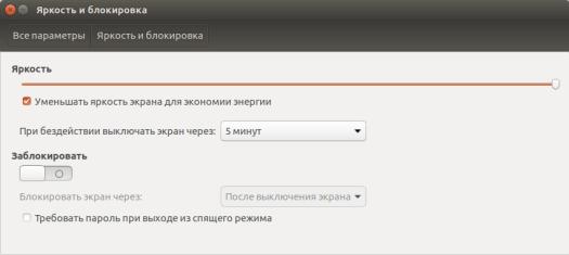 отключение пароля после ждущего/спящего режима