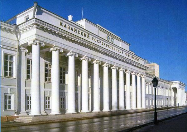 Казанский государственный университет , Казань ...