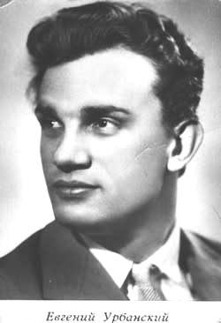 Евгений Урбанский.Актеры советского кино.