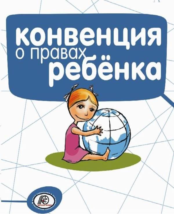 Конвенция о правах ребенка в картинках (100 фото)