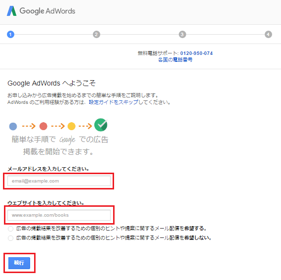 adwords-3