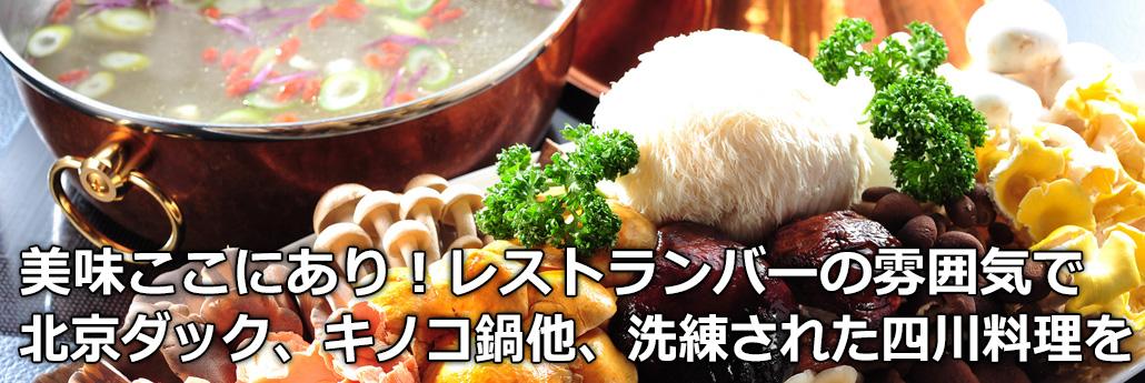 美味ここにあり!レストランバーの雰囲気で 北京ダック、キノコ鍋、他、洗練された四川料理を