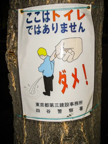 Funny signs, Japan