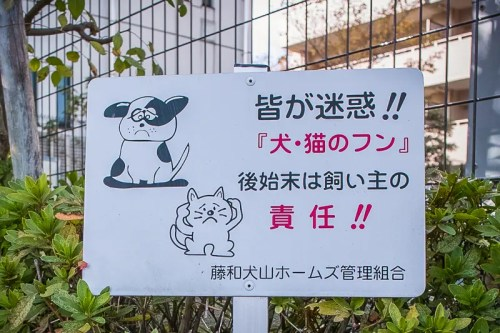 Don't make us sad - Japan funny sign