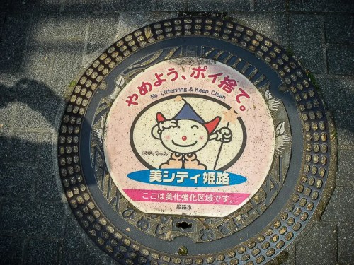 Keep our city clean - Japan sign